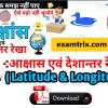 आक्षांस एवं देशान्तर रेखा ( भौतिक भूगोल) Latitude and Longitude examtrix.com
