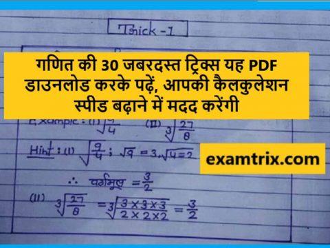 Maths tricks calculation speed