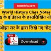 Ojha Sir - World History Class Notes