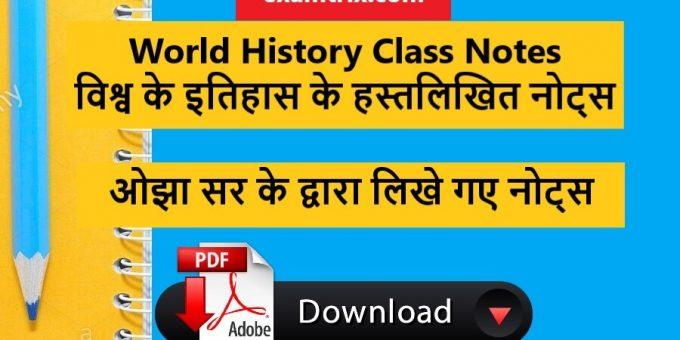 Ojha Sir - World History Class Notes