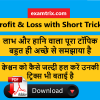 Profit and loss in Hindi