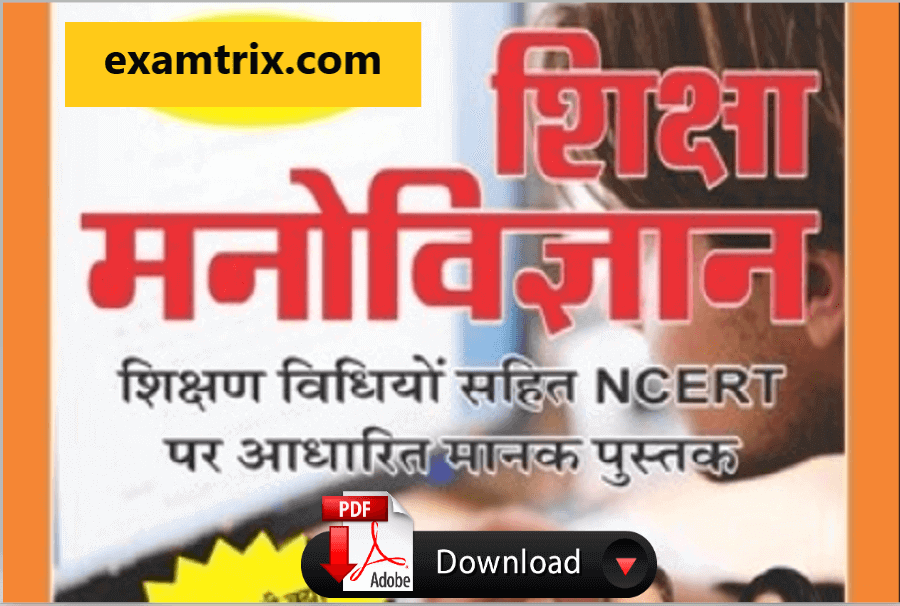Psychology NCERT Book