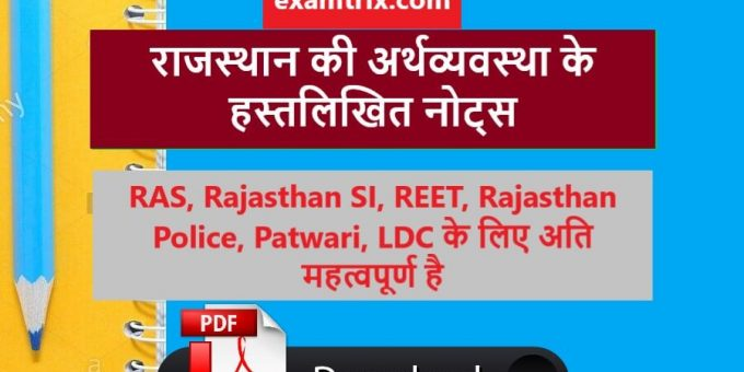 Rajasthan Economic Class Notes RPSC RAS SI