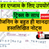 reasoning handwritten notes pdf in hindi