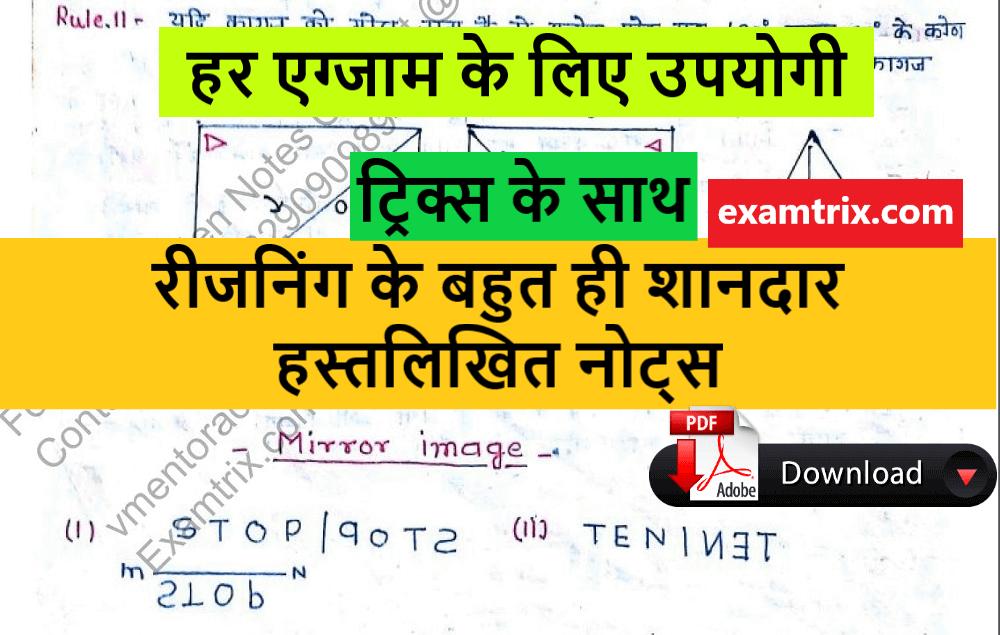 reasoning handwritten notes pdf in hindi