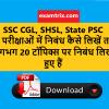 SSC CGL Tier 3 and CHSL इन परीक्षाओं में निबंध कैसे लिखें : Essay Writing For SSC CGL and CHSL in Hindi Class notes