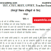 Sanskrit Notes REET-Teacher Exams-TET-UPTET-CTET