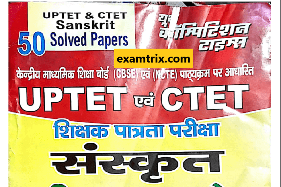 Sanskrit Previous year solved paper TET CTET REET Teachers exams