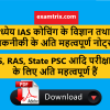 Science and Technology Notes विज्ञानं तथा तकनिकी ध्येय IAS RAS