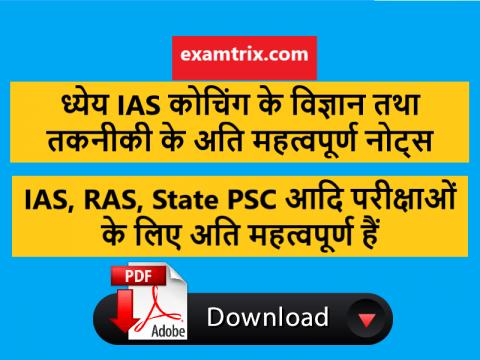 Science and Technology Notes विज्ञानं तथा तकनिकी ध्येय IAS RAS