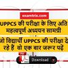 UPPCS exams Study material, uppsc notes