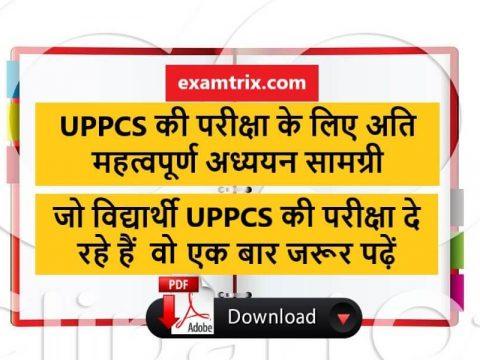 UPPCS exams Study material, uppsc notes