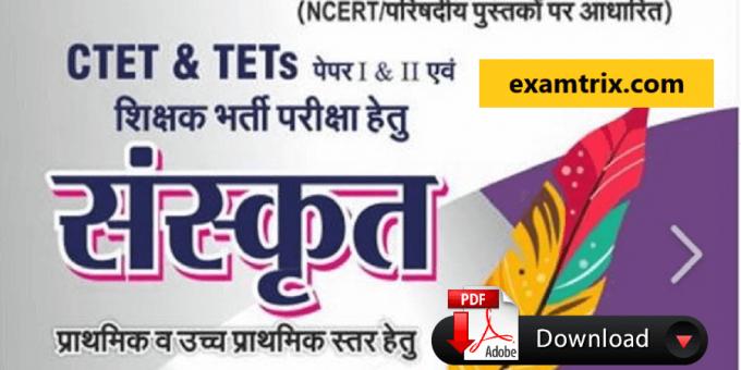 UPTET CTET, HTET, Sanskrit Notes Pdf Download