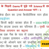 general science questions in hindi free download
