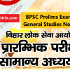 Bihar PSC Study Material : Download FREE PDF : Hand written Class Notes For BPSC