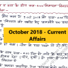 Current Affairs October 2018 Hand written class notes for IAS RAS State PCS SSC CGL