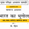 Geograhpy Class Notes Dhyeya IAS