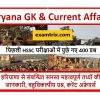 Haryana GK and Current Affairs