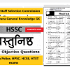 Haryana General knowledge Haryana GK in Hindi