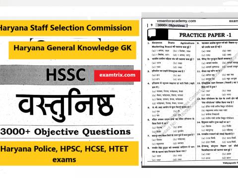 Haryana General knowledge Haryana GK in Hindi