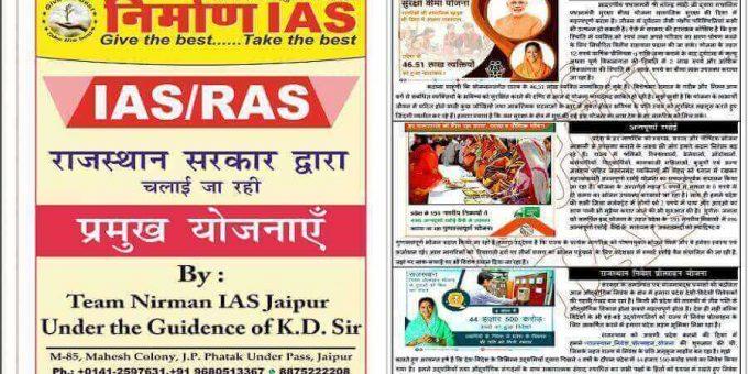 Rajasthan government schemes in hindi राजस्थान सरकार की योजनाओं की PDF