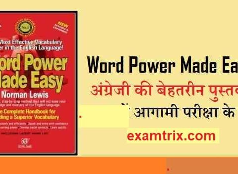 Word Power Made Easy PDF in Hindi Vocabulary Book