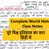 World History Hand Written Class Notes For IAS RAS SSC CGL STATE PCS By VMentor Academy