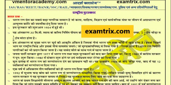 राष्ट्रीय पुरस्कार National Prize in Hindi