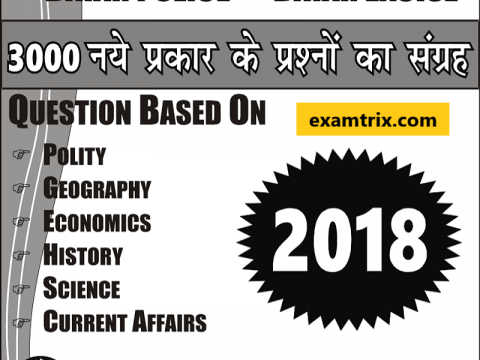 3000 + General Studies Objective Questions in Hindi