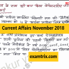Current Affairs Novermber 2018 IAS RAS SSC CGL Bank PO