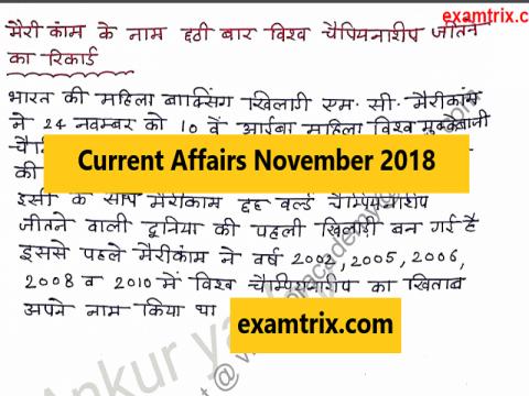 Current Affairs Novermber 2018 IAS RAS SSC CGL Bank PO