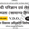 General Hindi VDO village development officer Exams