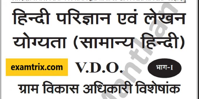 General Hindi VDO village development officer Exams