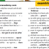 General Science Important 500 Questions in Hindi