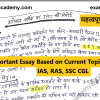 Important Essay Based on Current Topics in Hindi, Download Free PDF