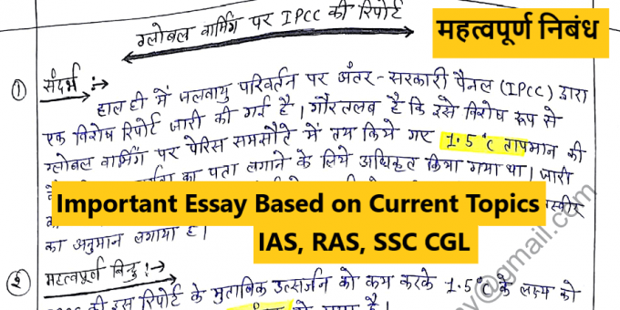 Important Essay Based on Current Topics in Hindi - Examtrix com