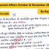 October - November 2018 Current Affairs in Hindi by Raj Holkar