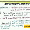 Psychology Handwritten Notes, Child psychology For teachers exam TET,CTET,REET,UPTET