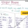 संस्कृत शिक्षण Sanskrit teaching notes examtrix.com
