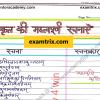 Sanskrit Ki Rachnaye, Sanskrit Hand written class notes, Sanskrit Study Material