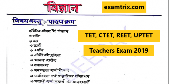Teachers Exams General Science Notes