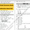 hindi grammar pdf हिंदी व्याकरण General Hindi Book