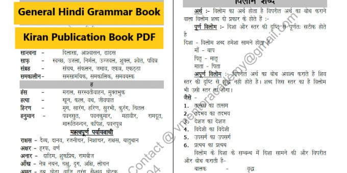 Hindi grammar pdf, General Hindi Grammar Book - Examtrix com