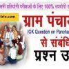 पंचायती राज व्यवस्था से संबंधित महत्वपूर्ण प्रश्न उत्तर Gram Panchayat Questions Panchayati Raj Question Answer in Hindi