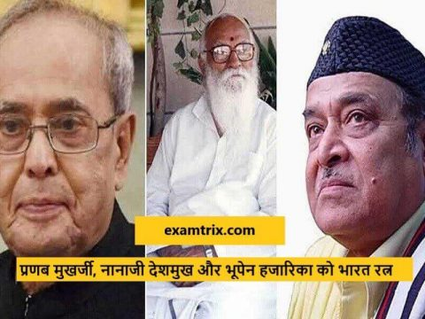 भारत रत्न Bharat Ratna Award 2019
