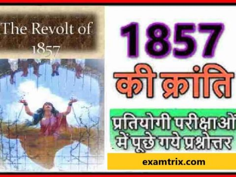 Revolt of 1857 Important Questions MCQs in Hindi