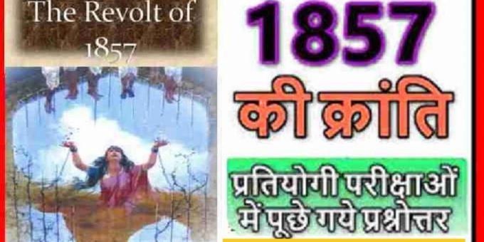 Revolt of 1857 Important Questions MCQs in Hindi