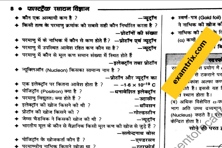रसायन विज्ञान Chemistry Notes in Hindi