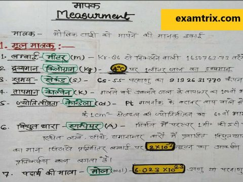 General Science Physics Handwritten Notes in Hindi examtrix.com