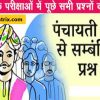 Gram Panchayat important questions in Hindi (Panchayati Raj Question Answer in Hindi) || ग्राम पंचायत से संबंधित महत्वपूर्ण प्रश्न उत्तर